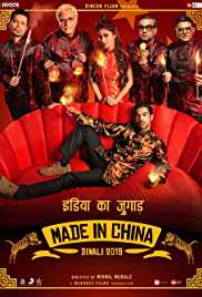 Made In China (2019) (WebRip)